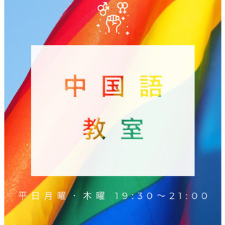 この夏、中国語教室で一緒に学びませんか