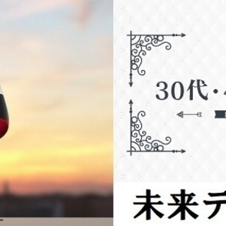 ♡恋活♡ワインPARTY♡30代40代中心♡9月1日(日)19時...