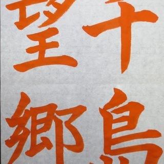 一般向け 漢字 楷書 お手本動画 2019/9