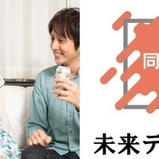 【同世代♡20代後半30代前半中心】9月7日(土)19時♡ほろ酔...