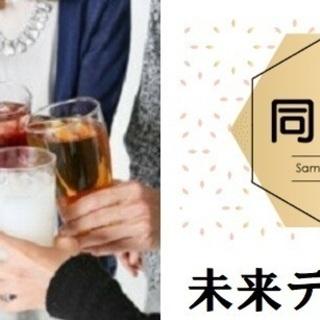 【同世代♡80年代生】9月7日(土)19時♡ほろ酔い★素敵なご縁...