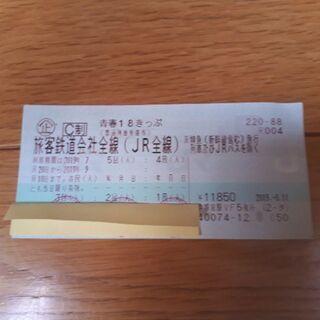 青春18きっぷ  2回分