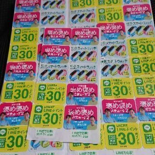 特茶 キャンペーンシール 90枚 ①