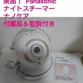 美品!Panasonic ナノケア EH-SA41 ナイトスチー...