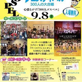 東大阪ゴスペルサンデーフェスティバル