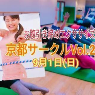 お腹引き締め!フープエクササイズVol.29