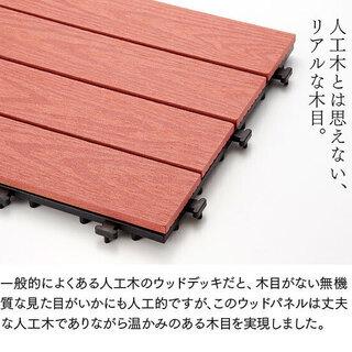 新品 人工木 ジョイント ウッドデッキ(パネル) 6枚