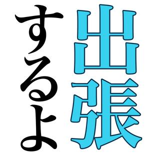 出張専門!【火水限定営業】キャリア豊富な担当者が訪問!◆1日1組...