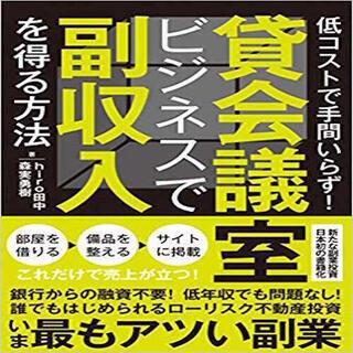 北陸初開催!!「貸会議室ビジネスで副収入を得る方法」著者hiro...