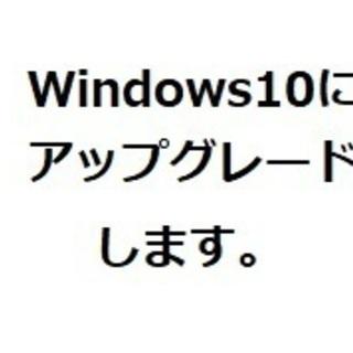 Windows7のパソコンをWindows10にアップグレードします。