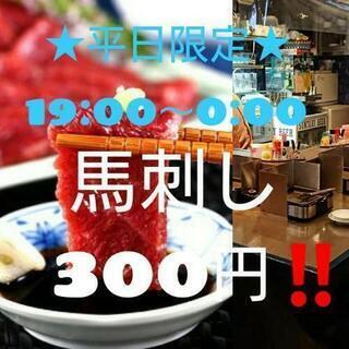 馬刺し 300円‼️(平日限定)