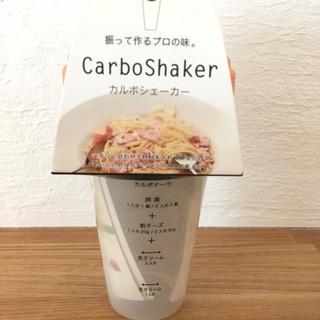 【未使用品】カルボシェーカー