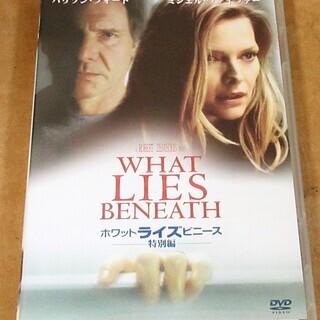 ☆DVD/WHAT LIES BENEATH ホワットライズビニ...