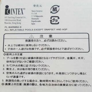 新品未使用品  ビニールプール - 名古屋市