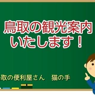 鳥取の観光案内同行・プランを作成します!