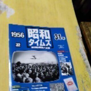 昭和タイムズ32