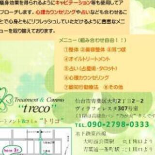 9月からの新メニューに向けて、モニター大募集中❗オイルトリートメント、美容整体で美ボディメイク🍀 - 仙台市