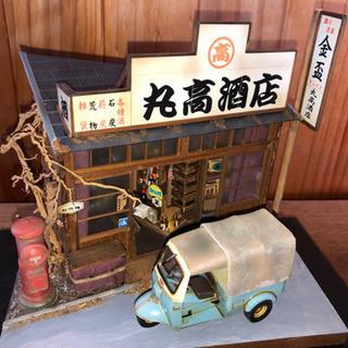 1/32 ジオラマ 丸高酒店とダイハツミゼット