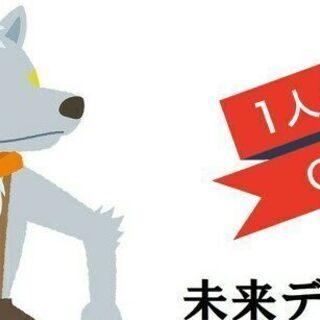 【人狼ゲーム♡】9月7日(土)16時★わいわい楽しく盛り上…