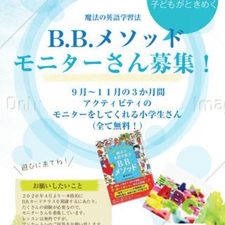 【急募】B.B.カード モニターさん募集!