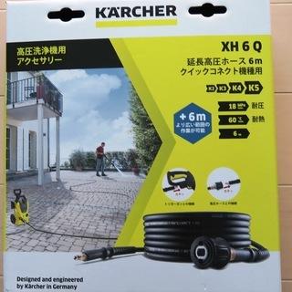 ケルヒャー高圧洗浄機用★2.643-882.0 [延長高圧ホース...