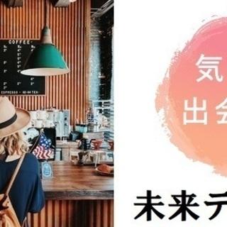 カフェ好き♡9月8日(日)16時♡好きが一緒だと楽しい♡盛り上が...