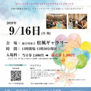 【9/16】敬老の日ファミリークラシックコンサート vol.3