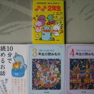 小学1~4年生の読書本