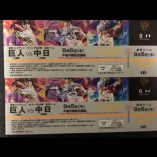 一枚500円‼️複数枚可能‼️★9/5(木) ◆巨人VS中日◆D...