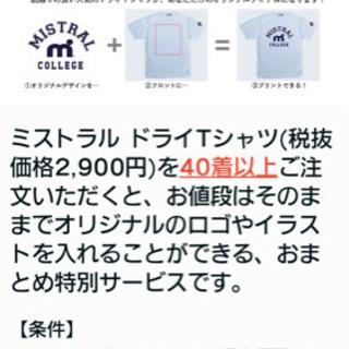 部活やサークルTシャツ製作