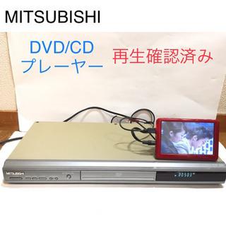 三菱 DVD/CDプレーヤー