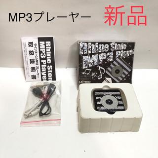 MP3プレーヤー 新品未使用