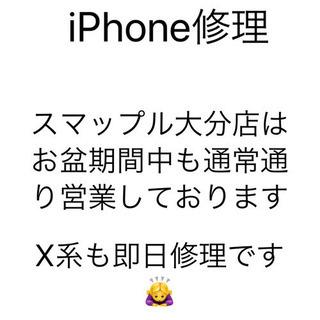 iPhoneX. XS. XRなどもお任せ下さい