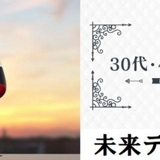 【ワインPARTY♡30代40代中心】9月8日(日)19時♡素敵...