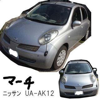 車検を気にせずすぐ乗れます!車検33年3月 日産マーチ UA-AK12