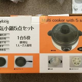 電気小鍋セット1~2人用 美品