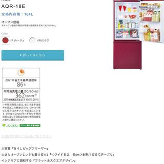 値下げ⤵︎ AQUA 冷蔵庫  AQR-18E (R)ルージュ