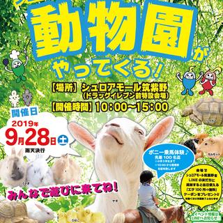 【参加無料】シュロアモール筑紫野に動物園がやってくる!