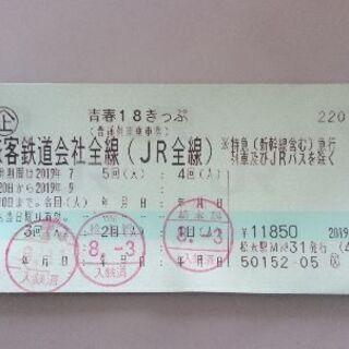 青春18きっぷ2回分