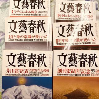 文藝春秋 6冊セット 複数取引で特典あり