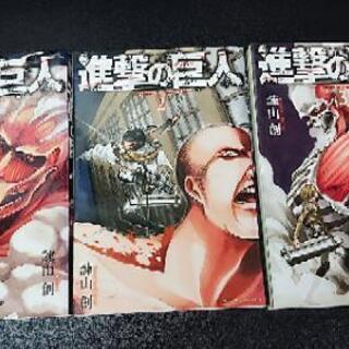『進撃の巨人』1~3巻セット。売りますね🎵