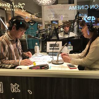 【滋賀】(貴重体験)ラジオ出演(ゲスト出演)しませんか?☆
