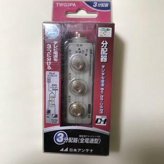 新品未開封  デジタル放送 3分配器 日本アンテナ製