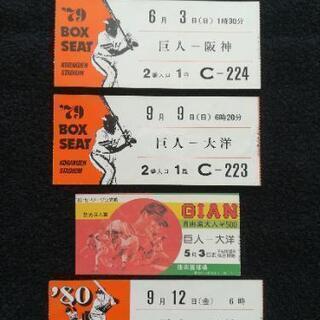 プロ野球チケット半券 12枚セット