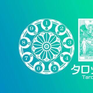 8/18【心斎橋・占い体験】  数秘術/タロットうらない体験+【...