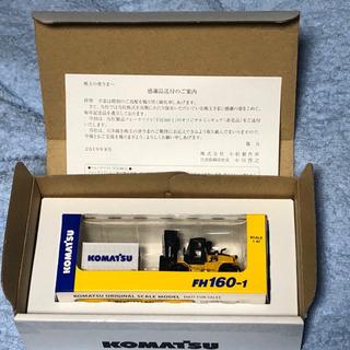 非売品  KOMATSU  株主  ミニチュア  FH160-1
