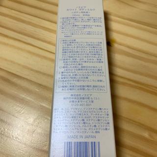 ノエビア ホワイトボディミルク 195ml 非売品