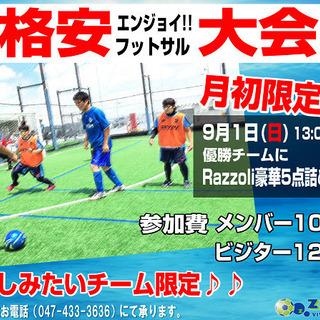 9月1日(日) 月初限定価格!! 『参加費1万円!?格安フットサ...