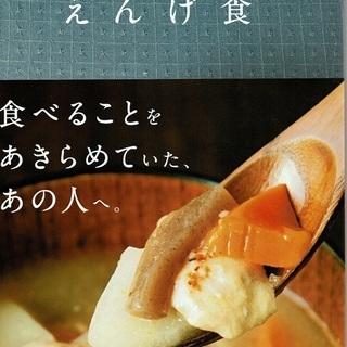【無料】介護食レシピ本 4冊