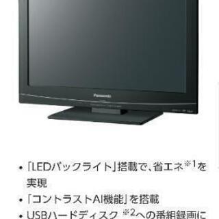 「値下げ」 パナソニック 19Vテレビ